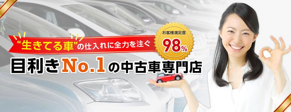 """""""生きてる車""""の仕入れに全力を注ぐ目利きNo.1の中古車専門店"""
